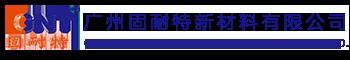 广州固耐特新材料有限公司