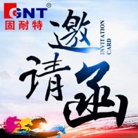 固耐特诚邀您参加——2016上海国际地坪展
