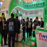 上海国际地坪展圆满落幕 固耐特品质领先成行业标杆